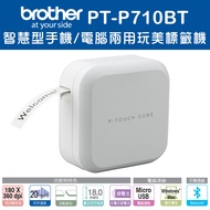 Brother PT-P710BT 智慧型手機/電腦兩用玩美標籤機(公司貨)