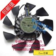 【精品推薦熱賣】包郵原裝華碩圣騎士GTX780 GTX780TI R9 280X 顯卡風扇 T129215SU