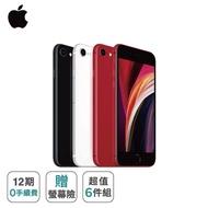 【Apple】2020 iPhone SE (64G)  ※贈六件組(保護貼、保護殼、充電線、行動電源、無線充電盤、藍芽耳機)   ※加碼再贈 手機螢幕破裂保障 5000 元