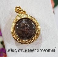 จี้เหรียญพ่อท่านคล้าย เหรียญพ่อท่านคล้าย วาจาสิทธิ์ วัดสวนขัน จังหวัดนครศรีธรรมราช จี้เลี่ยมกรอบทอง