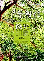 綠光印象─小葉欖仁