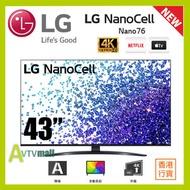 """LG - 43"""" AI ThinQ 4K LG NanoCell TV – Nano76 43NANO76CPA (香港行貨)"""