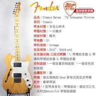 【爵士樂器】Fender Classic Series 72 Telecaster Thinline 電吉他 原木色