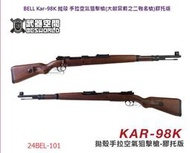 缺貨 BELL Kar 98K 拋殼 手拉 空氣狙擊槍 手拉狙 二戰 膠托版 空氣槍 彈殼 擬真 BB槍