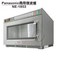 大慶餐飲設備 Panasonic商用微波爐 NE-1853 微波爐 松下商用微波爐