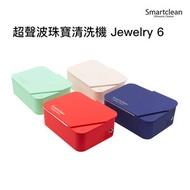 Smartclean - 超聲波珠寶清洗機 Jewelry 6 紫色