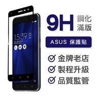 Q哥 ASUS華碩 滿版玻璃貼 保護貼 ZenFone6 ZF7  ZS630KL ROG ZS660K A89as