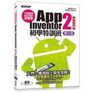手機應用程式設計超簡單(App Inventor 2初學特訓班)(中文介面第三版)(附影音範例架設與上架PDF)