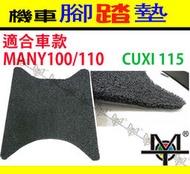 【MOT摩改】機車腳踏墊 gogoro 2 Many Cuxi Kiwi so easy100 like jbubu