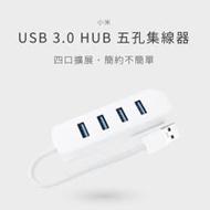 小米 USB 3.0 HUB 五孔集線器 USB集線器 分線器 擴充器