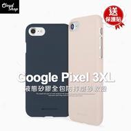 贈貼 Google Pixel 3XL 液態殼 硅膠 手機殼 矽膠 保護套 防摔 軟殼  霧面 抗變形 A10X2