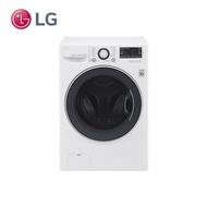 LG 樂金 F2514DTGW (白色) (14公斤) 洗脫烘 滾筒洗衣機