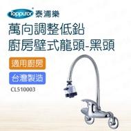 【Toppuror 泰浦樂】萬向調整低鉛廚房壁式龍頭黑(CL510003)