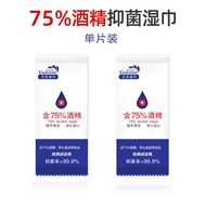 現貨 75度乙醇含氯消毒濕紙巾 75%酒精濕巾紙 殺菌一次性濕巾 單片裝