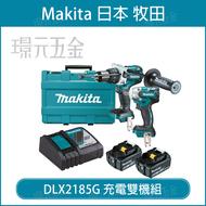 99購物節 牧田 makita 18V 雙機組 DLX2185G DHP481 充電式震動電鑽+DTW285 充電式衝擊套筒板手【璟元五金】