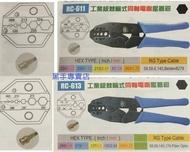 老池五金   台製外銷品 WIGA 六角孔 工業級棘輪式同軸電纜壓著鉗 同軸電纜壓接鉗 六角壓接鉗