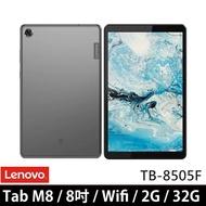 【Lenovo】Tab M8 2G/32G 8吋 四核心平板電腦 TB-8505F