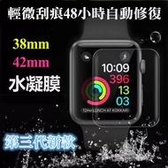 清倉 現貨 2片裝 40MM水凝膜 Apple Watch 新款上市 40MM 保護膜 全屏 免噴水 防指紋 滿版 軟膜 38mm 42mm 蘋果手錶 保護貼