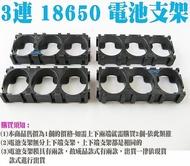 【3連18650電池支架】三連18650鋰電池安全支架三聯A123磷酸鐵鋰電池固定架3聯18650座電動車遙控車組裝用
