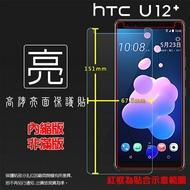 亮面螢幕保護貼 HTC U12+ U12 Plus 2Q55100 保護貼 軟性 高清 亮貼 亮面貼 保護膜 手機膜