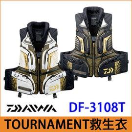橘子釣具 DAIWA救生衣 TOURNAMENT DF-3108T 附頸枕