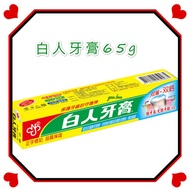 白人牙膏65g護齒配方$15元/支(送牙刷)內詳