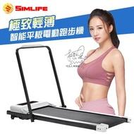 Simlife—Run我跑我型智能平板電動跑步機(健步機/跑步機)
