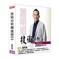 【理周教育學苑】蕭明道 技術分析精進班03(DVD+彩色講義)