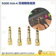 RODE HJA-4 耳機轉換插頭 3.5mm轉1/4 英寸耳機轉接頭 適用 Caster Pro AI-1 4件組