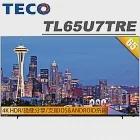TECO東元 65吋 4K HDR連網液晶顯示器+視訊盒(TL65U7TRE)送基本安裝