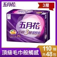 五月花頂級蓬厚柔三層抽取衛生紙(110抽x24包x2串)-玫瑰果油