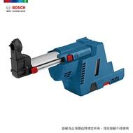 BOSCH GBH 18V-26系列鋰電鎚鑽專用吸塵模組 GDE 18V-16