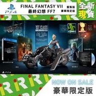【售完】PS4 太空戰士7 VII FINAL FANTASY 最終幻想 FF7 中文限定版 典藏版 【一樂電玩】