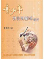 《青少年發展與輔導精要》ISBN:9577567622│考用│黃德祥│只看一次