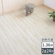 【家適帝】哈日嬌妻-仿實木卡扣式DIY防滑耐磨地板(2盒24片 約1.36坪)
