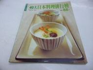 買滿500免運&-- 食譜--《40大日本料理排行榜》ISBN:9867853199│楊桃文化│張瑞文