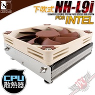 PC PARTY 貓頭鷹 NOCTUA NH-L9i 下吹式 CPU散熱器 ITX / INTEL 專用