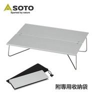 日本 SOTO   鋁合金摺疊桌 ST-630