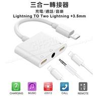 【三合一轉接器】Apple Lightning 8Pin + 3.5mm 音訊輸出/通話、充電、音樂/隨插即用/耳機轉接線/支援線控-ZW