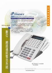 【101通訊館】TONNET 通航 DCS-60 ( 824 ) + TD-8315D 21台 電話總機 含來電顯示