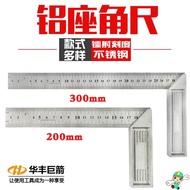 巨箭不銹鋼鋁座直角尺/木工尺量角度/90度直角尺/鋼角尺/L型尺