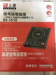 新品(上豪SUNHOW)IH-1510微電腦電磁爐/微波爐