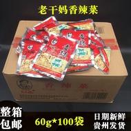 正宗貴陽老干媽香辣菜60g*100袋下飯菜咸菜榨菜泡菜整箱貴州特產