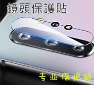 OPPO鏡頭保護貼 鏡頭貼適用 R11  R11S  R17 R17PRO