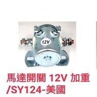 馬達開關12V/24V加重型/馬達繼電器/升降尾門繼電器/汽車零件/汽車百貨