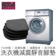 (4入組) 洗衣機防震墊 冰箱墊 防震墊 減震墊 靜音墊 防滑墊 止滑墊 腳墊 居家 【24H出貨】