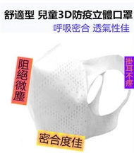 [兒童3D立體口罩] [一日出貨][日本暢銷]3D立體口罩 不漏水 台灣製 掛耳不疼口罩3D口罩