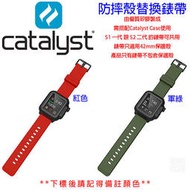 . Apple Watch Series1 S1 替換錶帶 42mm Catalyst 矽膠錶帶 兩色