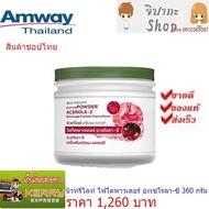 อาหารเสริมลดน้ำหนัก Amway Nutrilite นิวทริไลท์ ไฟโตพาวเดอร์ อะเซโรลา-ซี อะเซโรลา เชอร์รี แอมเวย์ 360 กรัม (1 กระปุก) ผงชง อาหารลดน้ำหนัก ผลิตภัณฑ์ลดน้ำหนัก Phytopowder Acerola-z Acerola Cherry