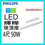 ☺含稅《飛利浦 PHILIPS》LED 50W 4尺 輝曄 31245吸頂燈 取代山型燈具 白光 自然光-SMILE☺